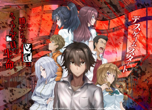 ousama-game-season-2-release-date-news-continuation